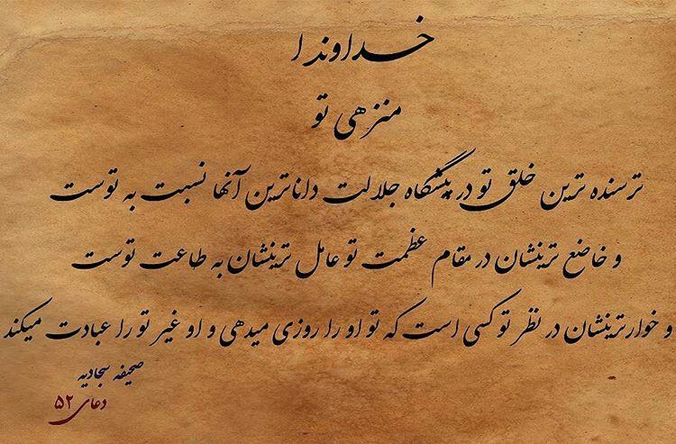 منتخبی از دعاهای صحیفه سجادیه به همراه ترجمه فارسی