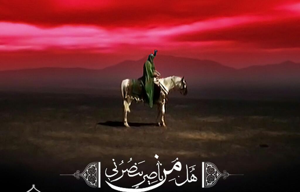 ویژگیهاى شخصیتی و فضائل اخلاقى اباعبدالله الحسین علیه السلام