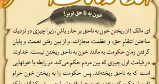 هشدار امام علی (ع) به مالک اشتر در مورد ریختن خون به ناحق در کتاب نهج البلاغه