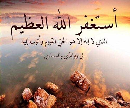 دعاهای بسیار مجرب قرآنی برای آمرزش گناهان