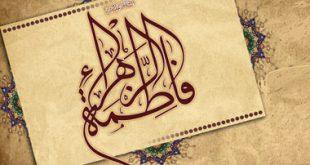 دعایی از حضرت فاطمه زهرا (س) برای رفع فوری تب