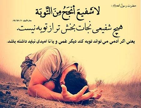دعایی سریع الاجابه برای بخشیده شدن گناهان از امام علی (ع)