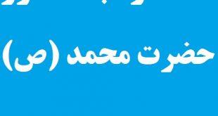 استخاره به دستور حضرت محمد (ص)