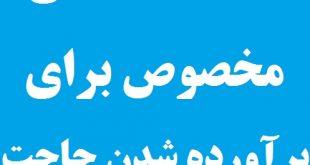 اسماء الحسنی مخصوص برای برآورده شدن حاجت ها