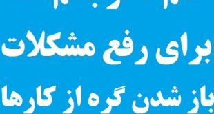 ختم ذکر بسم الله برای گشایش کارها و باز شدن گره از کارها و رفع مشکلات