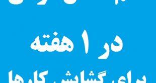 ختم کامل قرآن در یک هفته برای گشایش کارها