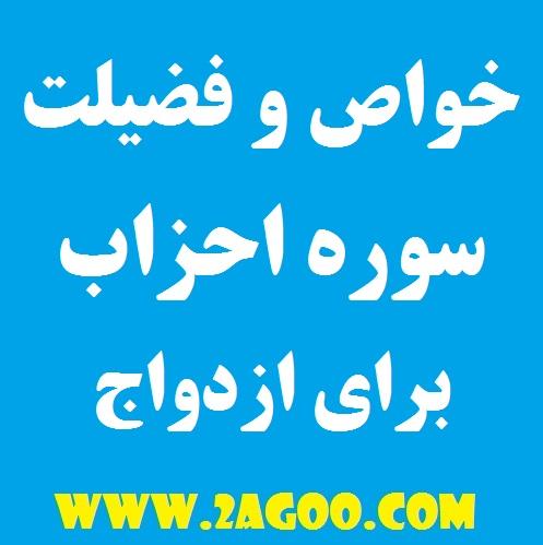 خواص و فضیلت سوره احزاب برای ازدواج