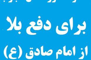 دعای بسیار مجرب برای دفع بلا و آفات از امام صادق (ع)