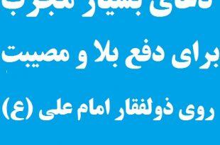 دعای حک شده بر روی شمشیر امام علی (ع) برای دفع بلا