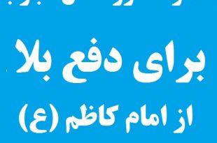 دعای مجرب و سریع الاجابه برای دفع بلا از امام موسی کاظم (ع)