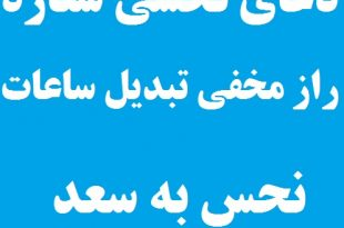 دعای نحسی ستاره - راز مخفی تبدیل روزها و ساعات نحس به سعد