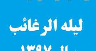 زمان شب لیله الرغائب سال ۹۷ و اعمال شب لیله الرغائب