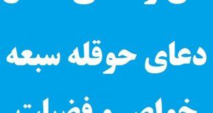 متن کامل و معنی دعای حوقله سبعه + فضیلت و خواص دعای حوقله سبعه