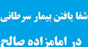 معجزه شگفت انگیز شفا یافتن بیمار سرطانی در امامزاده صالح