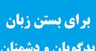 دستورالعمل قرآنی مجرب برای بستن زبان بدگویان و دشمنان