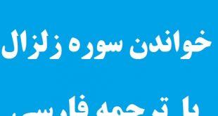 خواص و فضیلت فراوان خواندن سوره زلزال + ترجمه فارسی سوره زلزال