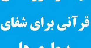 سورههای شفابخش قرآن کریم / آیات و سورههای قرآن برای درمان بسیاری از بیماریها