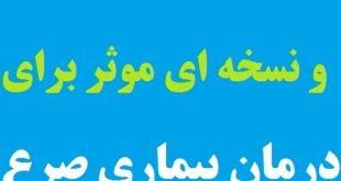 آیات قرآنی و نسخه ای مجرب برای درمان بیماری صرع