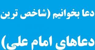 به زبان حضرت علی (ع) دعا بخوانیم - شاخص ترین دعاهای امام علی (ع)
