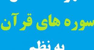 فهرست کامل سوره های قرآن به نظم برای قرآن پژوهان عزیز