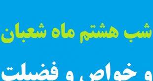 نحوه خواندن نماز شب هشتم ماه شعبان + خواص و فضیلت