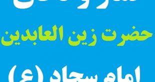 نماز و دعای حضرت زین العابدین امام سجاد (ع) همراه با ترجمه فارسی