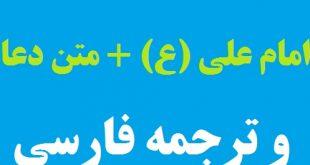 خواص و فواید دعای صباح امام علی (ع) + متن کامل دعا و ترجمه فارسی