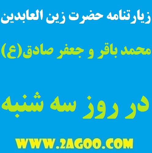 زیارتنامه حضرت زین العابدین محمد باقر (ع) و حضرت جعفر صادق (ع) در روز سه شنبه