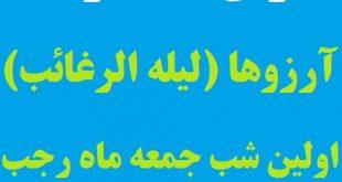 بهترین دعا در شب آرزوها (لیله الرغائب) اولین شب جمعه ماه رجب