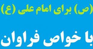 دعای مخصوص پیامبر اکرم (ص) برای امام علی (ع) با خواص فراوان