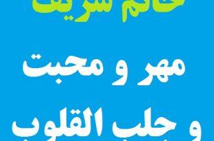 خاتم شریف مهر و محبت و جلب القلوب