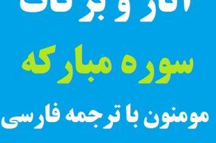 آثار و فضیلت سوره مبارکه مومنون + ترجمه فارسی سوره مومنون