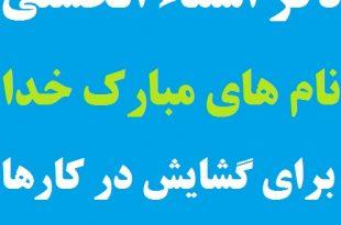 ذکر اسماء حسنی (نام های مبارک خداوند) برای گشایش فوری در کارها