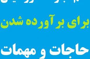 ختم بسیار مجرب سوره مبارکه یس برای برآورده شدن فوری حاجات و مهمات