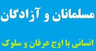 امام علی (ع) الگوی مسلمانان و آزادگان انسانی در اوج عرفان، عبادت و سلوک