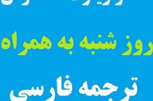 دعا و زیارت مخصوص روز شنبه به همراه تفسیر و ترجمه فارسی