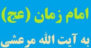 دستورات و سفارشات گرانبهاى امام زمان (عج) به آیت اللّه مرعشی