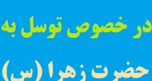 سفارشات آیت الله بهجت (ره) در خصوص متوسل شدن به حضرت زهرا (ع)