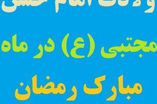 ولادت امام حسن مجتبی (ع) در روز پانزدهم ماه رمضان