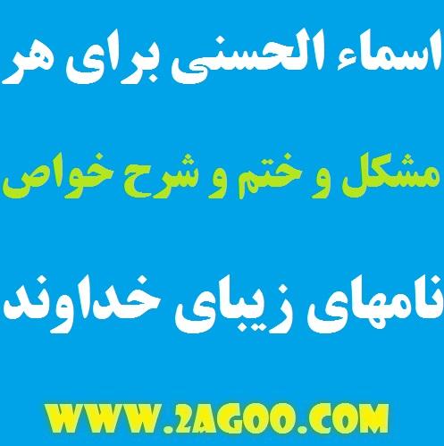 اسماء حسنی برای حل هر مشكل ختم و شرح خواص نامهای خداوند