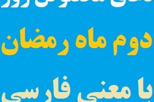 دعای مخصوص دومین روز ماه مبارک رمضان با معنی فارسی