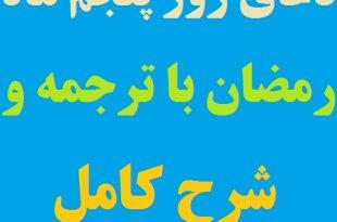 دعای مخصوص روز پنجم ماه رمضان با ترجمه فارسی و شرح کامل