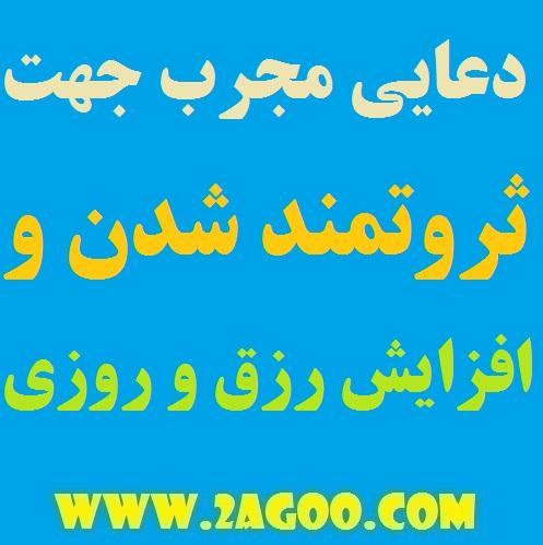 دعایی برای ثروتمند شدن و افزایش رزق و روزی از حضرت محمد (ص)