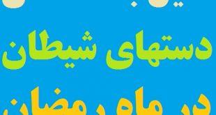 دلیل بسته شدن دست های شیطان در ماه مبارک رمضان چیست ؟