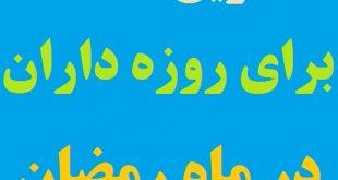 مهمترین مشکلات برای روزه داران در طول روزه داری ماه مبارک رمضان