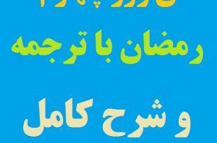 دعای روز چهارم ماه مبارک رمضان با ترجمه فارسی و شرح کامل
