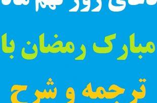 دعای نهمین روز از ماه مبارک رمضان با ترجمه و شرح کامل