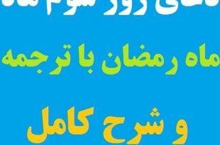دعای روز سوم ماه رمضان با ترجمه فارسی و شرح کامل دعا