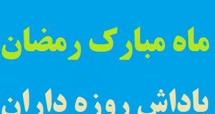 آثار و برکات فراوان ماه مبارک رمضان - پاداش ویژه برای روزه داران رمضان المبارک