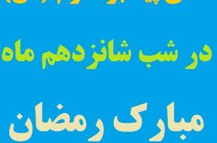 دعای پیامبر اکرم (ص) در شانزدهمین روز از ماه رمضان با ترجمه